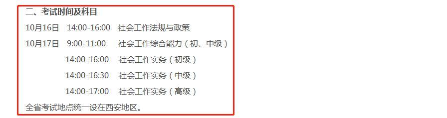 陕西省社会工作者职业水平考试时间,社会工作者考试时间,2021年陕西省社会工作者职业水平考试时间